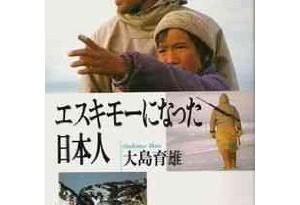 ooshima-eskimo