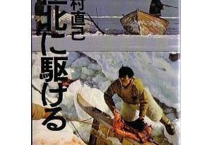 uemura-kyokuhoku