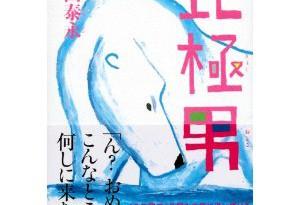 ogita-hokkyoku