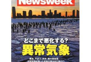 newsweek-dokomade