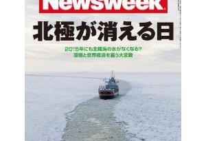 newsweek-hokkyoku