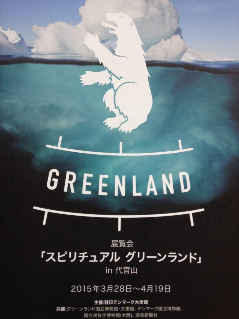 grennland