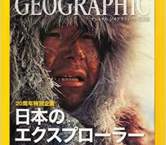 nationalgeographic-nippon