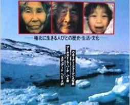 ernest-eskimo