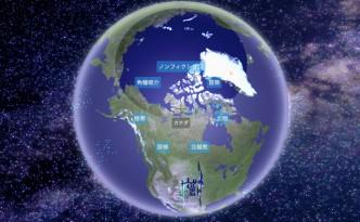 arctica-on-livearth