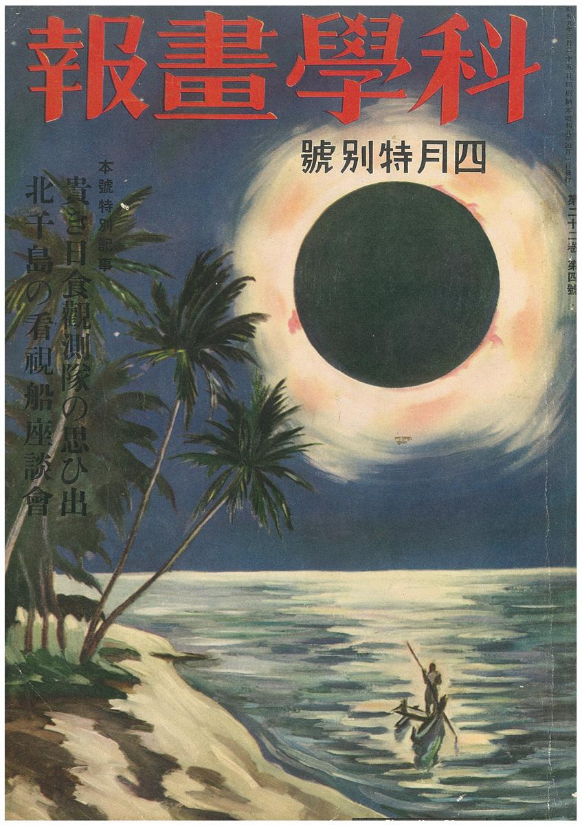 写真4:科学畫報・1934年4月特別号の表紙