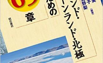 takahashi-iceland