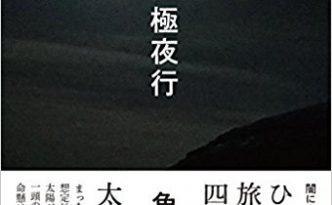 kakuhata-kyokuya